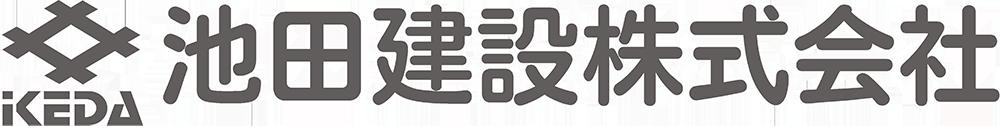 IKEDA 池田建設株式会社